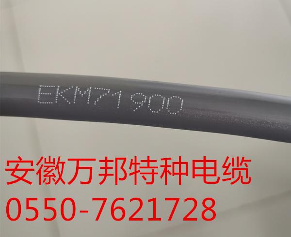 <b>EKM71900 4*1.5</b>